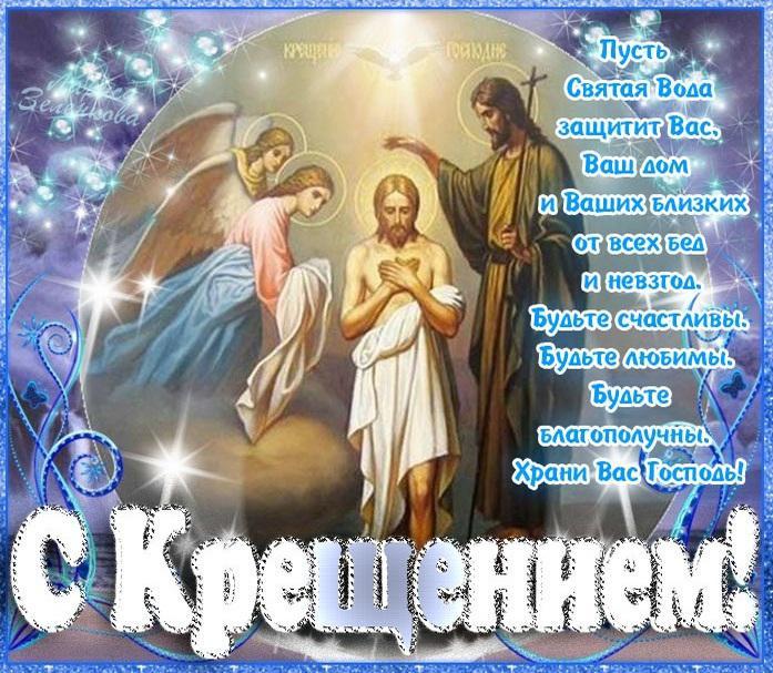 Картинка с поздравлением на крещение